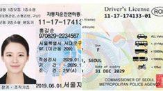 16일부터 영문운전면허증 발급…영국·호주 등 33개국 통용
