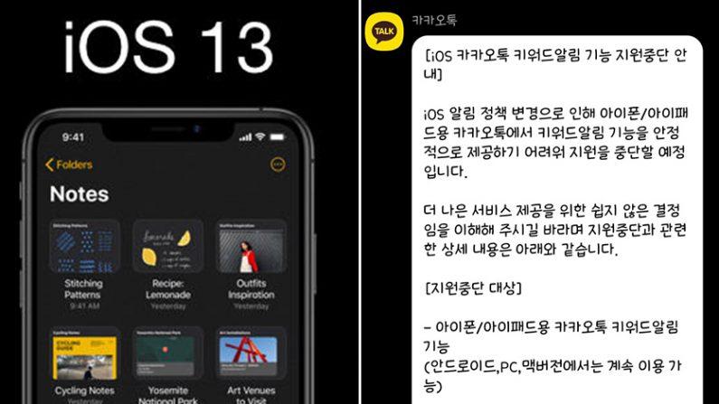 [좌] iOS13 발표 모습   WWDC2019 [우] 온라인 커뮤니티