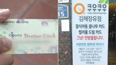 결식아동이 내미는 급식카드 거부한 무한리필 가게의 숨겨진 '참뜻'