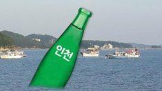 인천 앞바다에 '대형 사이다병' 뜬다