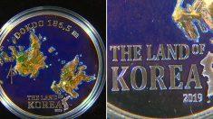 '독도는 한국땅'이라고 새긴 기념주화가 '탄자니아'에서 발행됐다