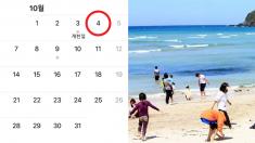 정부, 다음달 4일 임시공휴일 지정 검토한다
