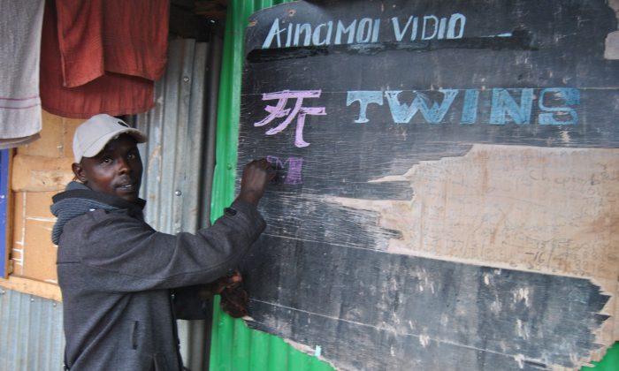 비디오방 운영자 레너드 비에곤 씨가 케냐 케리초 현(Kericho County)에 있는 아이나모이 상가 비디오 방에서 상영 중인 중국 영화 제목을 쓰고 있다. 2019. 8. 24. | Dominic Kirui for The Epoch Times