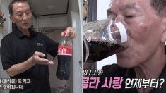 40년간 매일 물 대신 '콜라'만 마신 80세 할아버지의 사연 (영상)