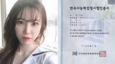 역사 몰라 '일베' 논란 일으킨 걸그룹 멤버는 '한국사 자격증'을 땄다