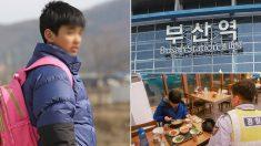 13살 초등학생이 엄마 카드 들고 서울→부산까지 가출한 슬픈 이유