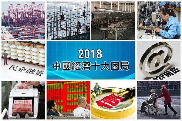 중국 경제는 한 치 앞도 볼 수 없는 한 해를 보냈다.   에포크타임스 합성
