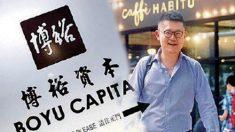 국가재산 삼키고, 세탁하고, 숨기고… 장쩌민 손자의 '무소불위' 축재술