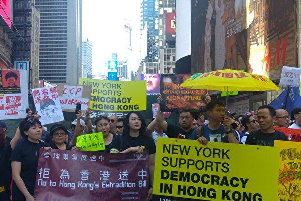 국제사회가 홍콩의 '반송중(反送中·중국송환반대)' 시위를 주목하고 있는 가운데, 전 세계가 홍콩에 성원을 보내고 있다. 뉴욕에 사는 홍콩 사람들이 타임스퀘어 앞에서 '반송중' 시위를 응원하고 있다. | 왕리웨이/에포크타임스