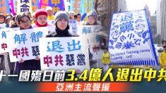 중국 공산당 탈퇴한 중국인 3억 4천만 명 돌파, 아시아 각국 응원 메시지