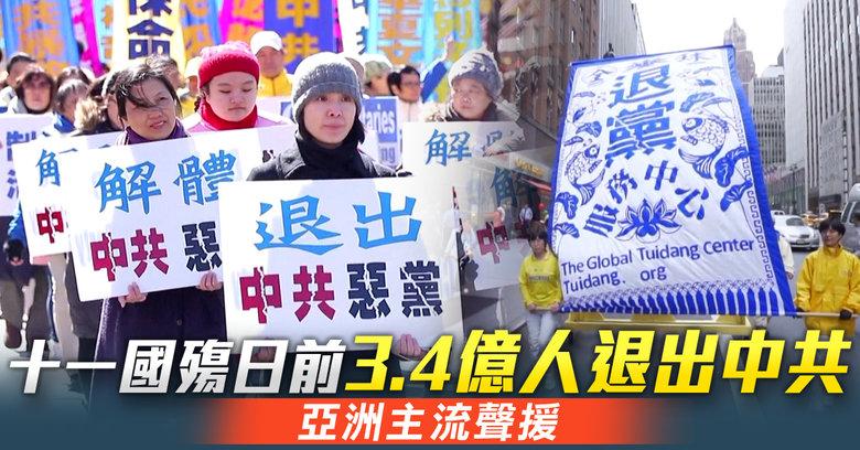 10월 1일 국상일(國殤日) 전 이미 3억4천만명의 중국인들이 중국공산당의 3대 조직에서 탈퇴했고 아시아 주류 인사들이 성원하고 있다. | 영상캡처