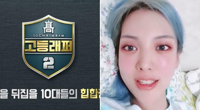 [좌]Mnet '고등래퍼2' [우]민티 개인 SNS