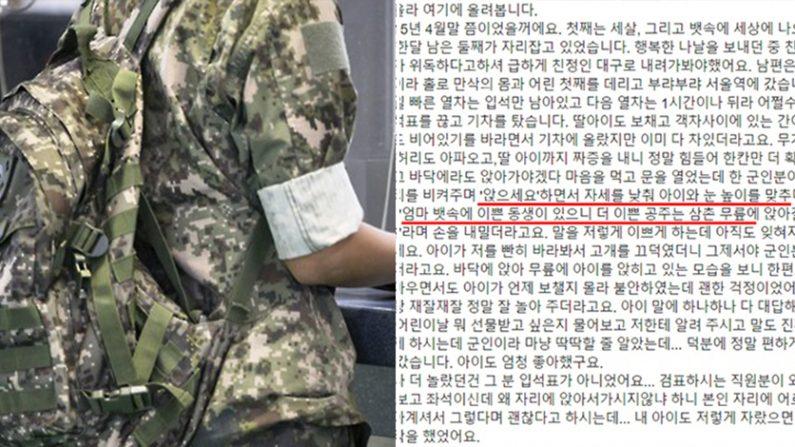 [우] 연합뉴스   [좌] 페이스북 '군대숲'