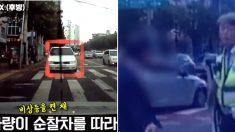 복잡한 도로에서 한 차량이 비상등을 켜고 순찰차를 쫓은 까닭