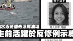'홍콩 시위' 중 실종됐던 15살 여학생이 죽은 채 바다에서 떠올랐다