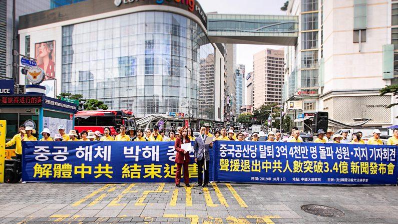 10월 1일 한국파룬따파학회는 서울 명동에서 중국공산당 탈당 3억 4천만명 지지 성원 행사를 열었다.|Epoch Times