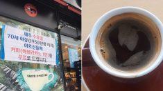 """""""70세 이상 어르신들께 커피 무료로 드리는 '착한 카페'가 있습니다"""""""