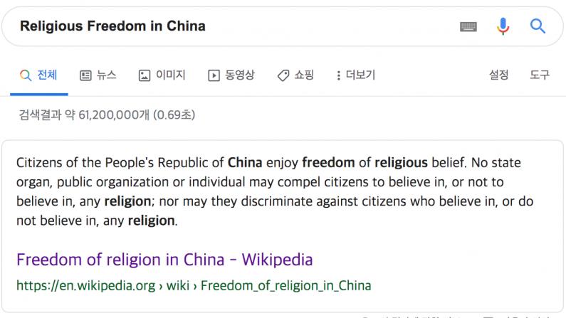 구글에서 '중국에서의 종교 자유'(Religious Freedom in China)를 검색한 결과 | 구글 검색화면 캡처