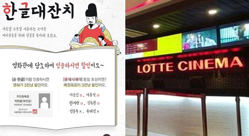 [좌] 롯데시네마, [우] 연합뉴스