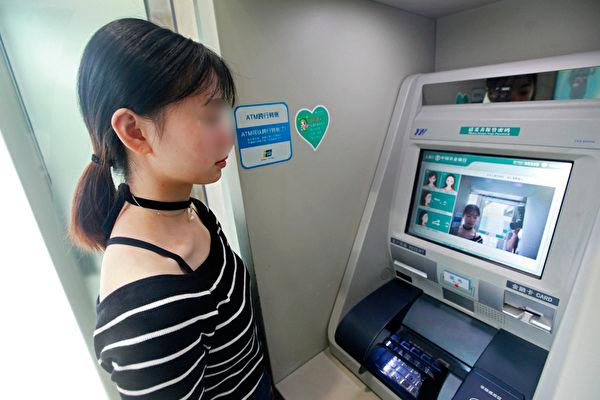 사진은 중국 농업은행의 '안면인식 현금인출 시스템' 이용 장면. 지난 9월 14일 중국 저장성 닝보시 인저우(鄞州)구의 농업은행 지점 ATM 기기에서 한 여성이 '안면인식 현금인출' 기능을 이용하고 있다. | 에포크타임스 DB