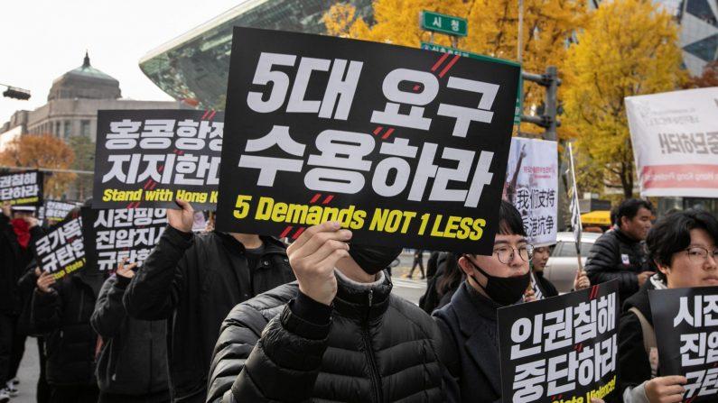 한국 대학생들 2백여 명이 23일 서울광장 인근에서 명동까지 '홍콩 시위 지지' 를 위한 평화 행진을 하고 있다.