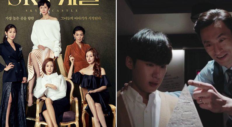 JTBC 드라마 'SKY 캐슬'