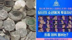 국민 프로듀서들이 문자 투표값 '100원'을 '10만원'으로 돌려받는 방법