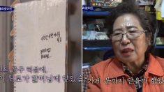 할아버지가 세상 떠난 후 문방구 닫으려는 할머니를 붙잡은 '아이들의 편지'