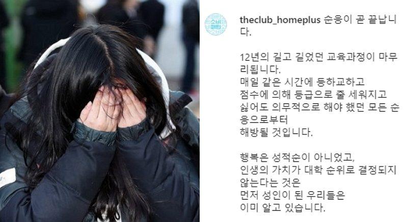 [좌] 연합뉴스, [우] Instagram 'theclub_homeplus'