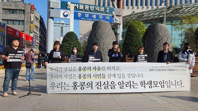 '홍콩의 진실을 알리는 학생모임' 소속 대학생들이 11월 3일 주한중국대사관 앞에서 기자회견을 하고 있다.  Epoch Times