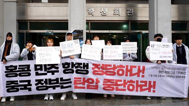 고려대학교 학생회관 앞에서 기자회견에 참여한 대학생들. |Epoch TImes