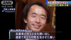 여중생 2명 납치해 두 달간 공부만 시킨 일본 30대 남성 체포
