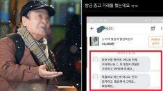 """어제(8일) 중고거래했다가 """"5천원 깎아달라""""는 할아버지 문자 받은 누리꾼의 반응"""