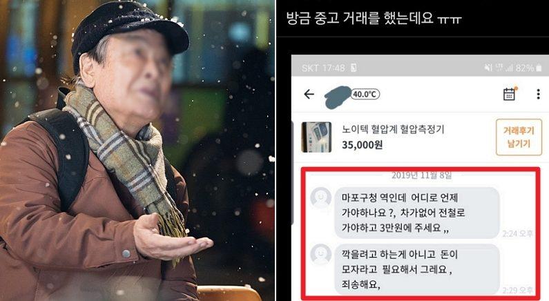 [좌] 기사 내용과 관련 없는 사진 / 영화 '덕구', [우] 온라인 커뮤니티