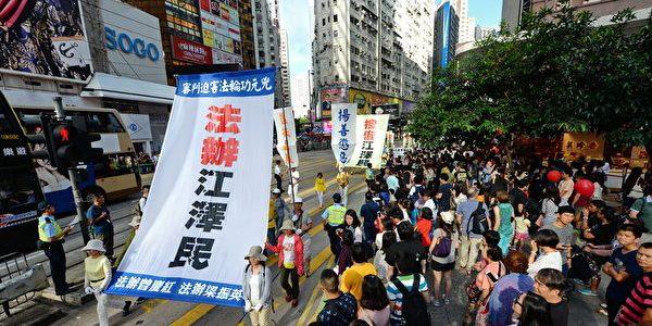 홍콩 시민들이 파룬궁 탄압 중지 집회를 요구하며 시가행진을 벌이고 있다. | 에포크타임스 쑹비룽 기자