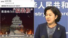中 공산당 기관지 인민일보, 美 백악관 점거 선동 포스터 게재