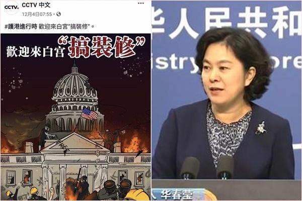[좌] 백악관 점거 선동 포스터 CCTV Facebook | [우] 화춘잉 대변인 | CCTV 화면 캡처