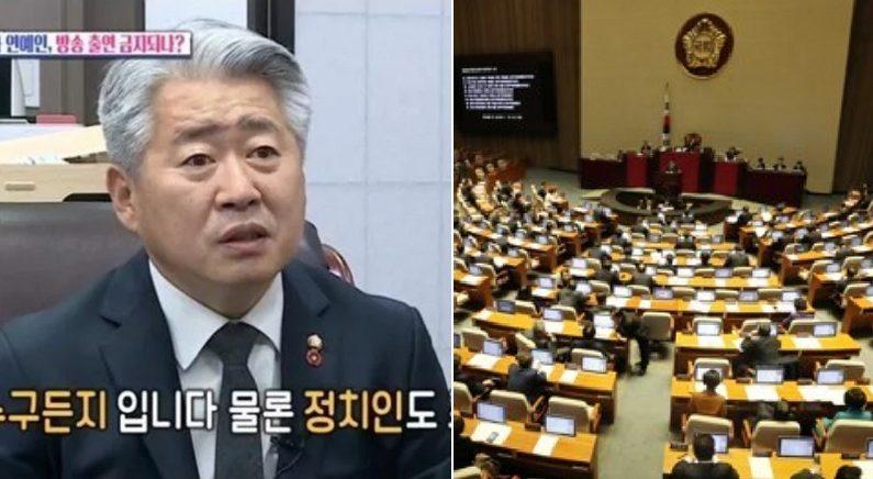 [좌] MBC '섹션TV 연예통신', [우] 연합뉴스