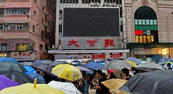 홍콩인권법은 친중공 홍콩 매체 '대공보(大公報)'와 '문회보(文匯報)를 직접 거명해 제재하고 있다. 사진은 지난 8월 18일 재야단체 민간인권전선이 주도한 시위 행렬이 '대공보' 건물 앞을 지나고 있다.   쑹비룽/에포크타임스