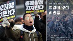 """""""중국 총영사 압력에"""" 전남대 홍콩 간담회 '대관 취소' 논란"""