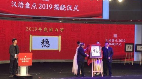 2019년 올해의 한자 발표 장면 | 중국 SNS 캡처