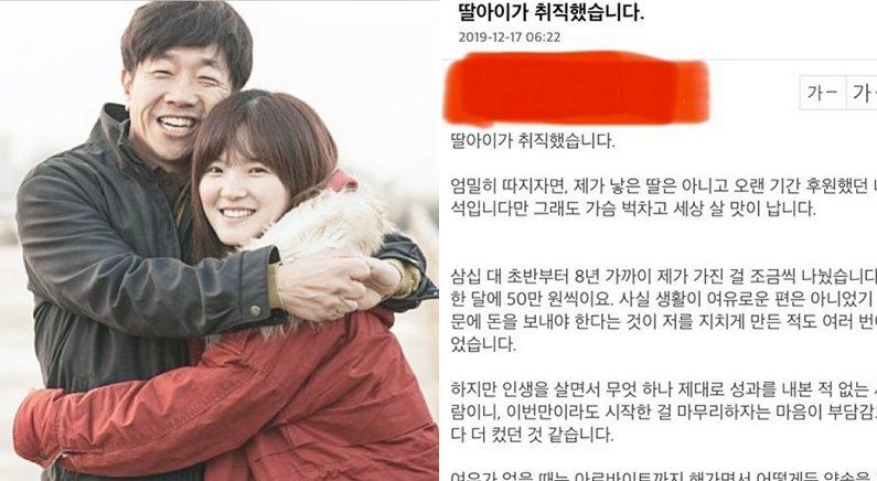 [좌] 기사 내용과 관련 없는 자료 사진 / 영화 '또 하나의 약속', [우] 온라인 커뮤니티