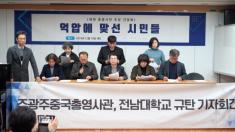 """광주 시민단체 """"중국 총영사관, 한국 국민 표현의 자유 억압…내정간섭"""