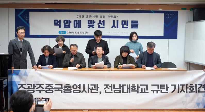 10일 오후 6시 30분 YMCA 백제관에서 홍콩 시민 초청 간담회가 열리기 전, 주최측 시민단체 관계자들이 주광주중국총영사관과 전남대학교를 규탄하는 기자회견을 열었다.