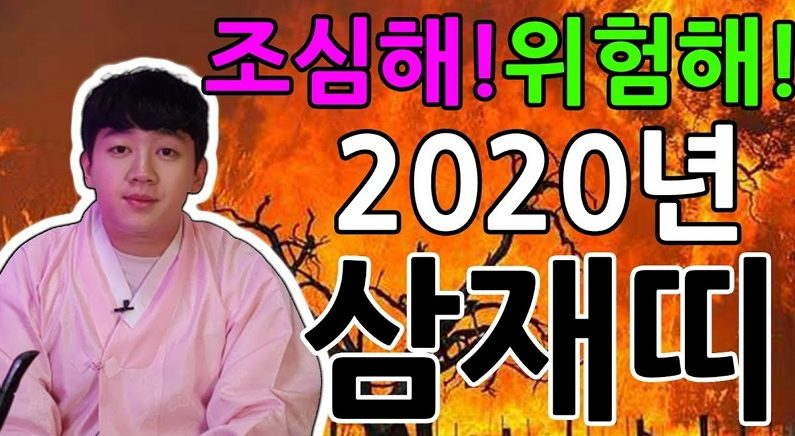 유튜브 '이태원 꽃도령 최한울'