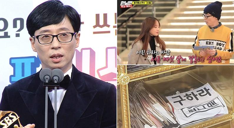 [좌] 2019 SBS 연예대상, [우] SBS '런닝맨', 온라인 커뮤니티