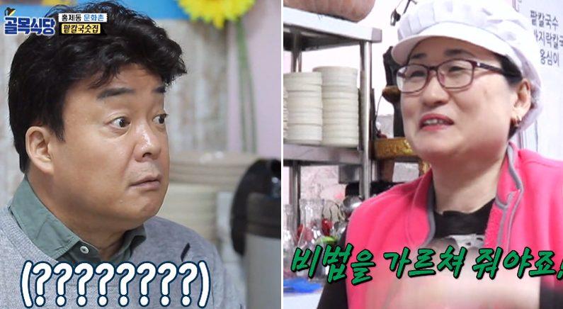 SBS '백종원의 골목식당'