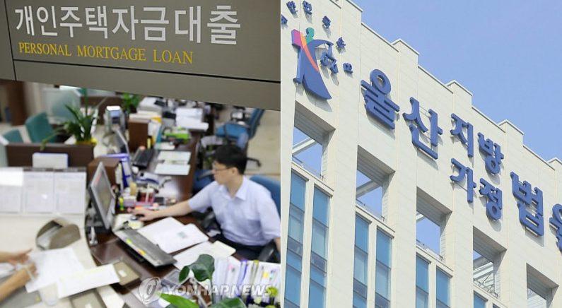 [좌] 은행 대출창구에서 한 시민이 은행 담당자와 상담하고 있다 [우] 울산지방법원   연합뉴스