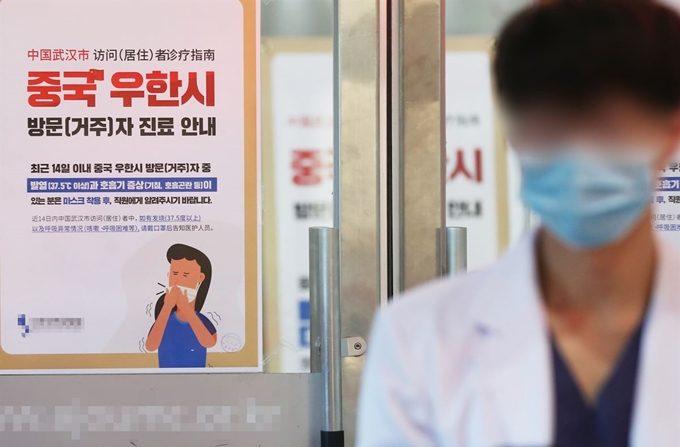 국내 한 병원에 '우한 폐렴' 관련 안내문이 붙어 있다. | 연합뉴스
