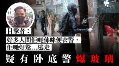 """""""홍콩 100만 시위 강제해산 빌미된 폭력사태 주동자…경찰에 '같은 편' 외쳤다"""""""